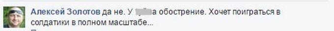 У бойовиків ДНР почалася істерія через ВСУ: стали відомі подробиці (2)