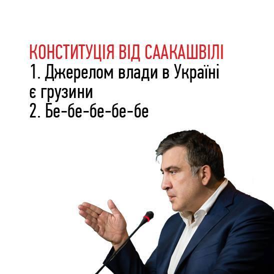 Конституції українських політиків: соцмережі повеселила добірка фотожаб (4)
