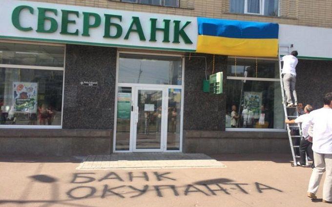 Громкое решение СНБО по российским банкам: в РФ перевозбудились