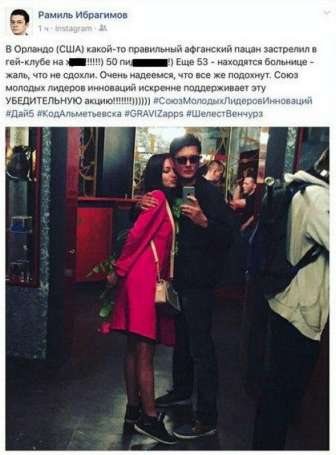 У Росії вразили радістю з приводу масового вбивства в США: опубліковано фото (1)