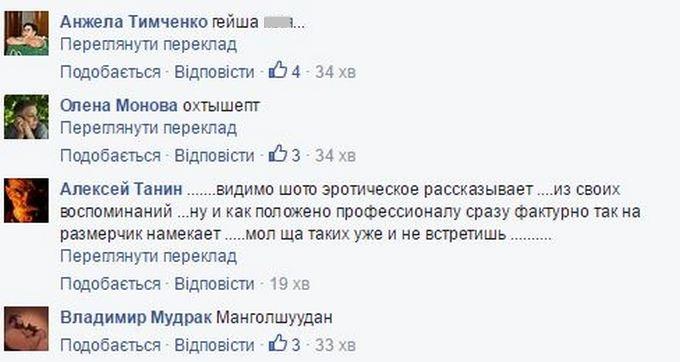 Колишня соратниця Януковича на ТБ викликала гнів і сміх в мережі: опубліковані фото (1)