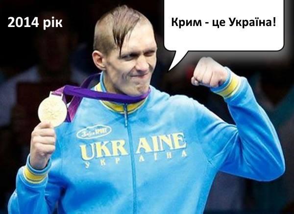 Еволюція Усика: в соцмережах продовжують жорстко висміювати боксера через слова про Крим (1)