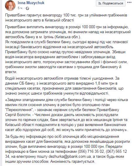 Украли почти 2 миллиона и сбили водителя: новые подробности ограбления инкассаторов под Киевом (1)
