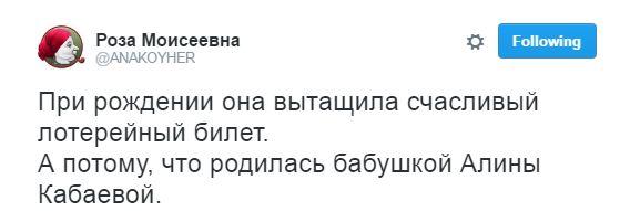 """Багата бабуся """"коханки Путіна"""" підірвала соцмережі (2)"""