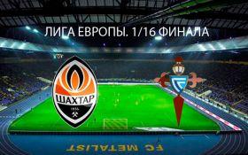Шахтер - Сельта - 0-2: хронология матча и видео
