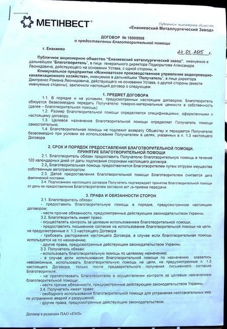 Журналіст показав, як Ахметов допомагає бойовикам ДНР: опубліковані документи (2)