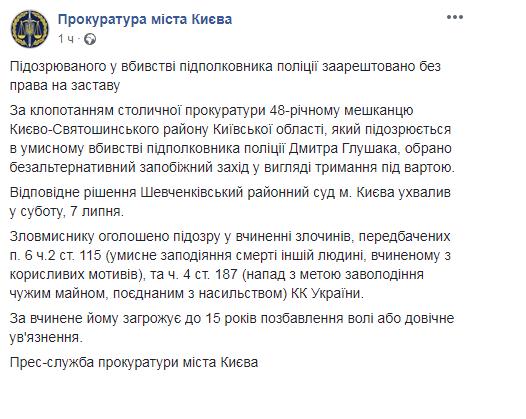 Убийство полицейского в Киеве: суд вынес решение по подозреваемому (1)