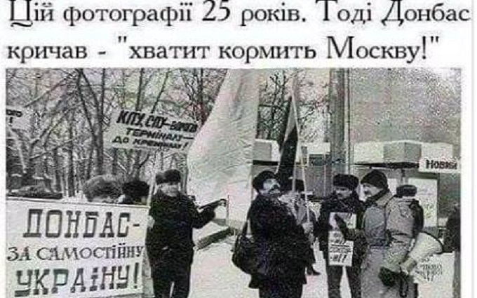 В сети одним фото показали, как Донбасс выступал против Москвы