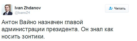 Він знав, як носити парасольку: соцмережі висміяли нового главу адміністрації Путіна (4)