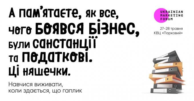 Как выжить, когда вокруг кризис: темы Украинского маркетинг-форума 2021 (1)