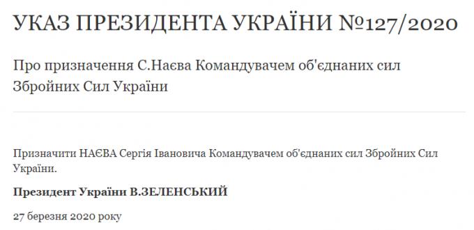 Зеленский принял важное решение по ООС и ВСУ - уже подписаны указы (4)