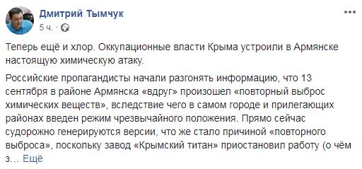 """Новая """"химатака"""" в Крыму: стало известно, чем оккупанты травят людей (1)"""