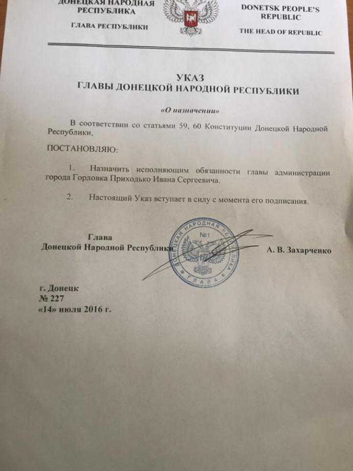 Бойовики ДНР замінили божевільного