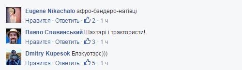 Американські найманці на Донбасі: соцмережі насмішило нове фото (2)