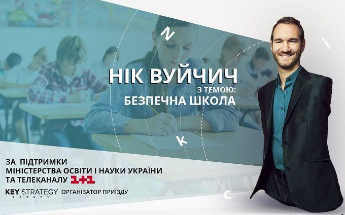 Смогут ли украинские школы стать безопасным местом?