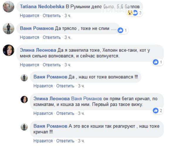 Реально трусило: соцмережі бурхливо обговорюють землетрус під Одесою (3)