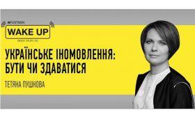 Медиаменеджер Татьяна Пушнова об имидже Украины в мире: прямая трансляция на ONLINE.UA