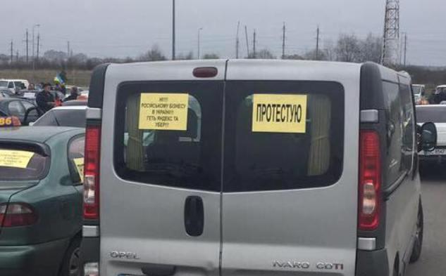 Во Львове ополчились на российские сервисы такси: появились фото и видео (2)