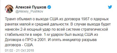 Підтримаємо США: ще одна країна готова вийти з договору про ядерне озброєння з Росією (1)