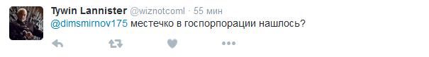 Путін звільнив одіозного російського чиновника: в соцмережах сплеск іронії (5)