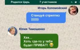 """Сеть позабавила """"переписка"""" украинских политиков с Коломойским: появилось видео"""