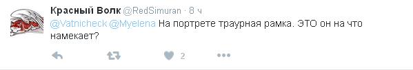 У мережі посміялися над росіянином з портретом Путіна: опубліковано фото (2)