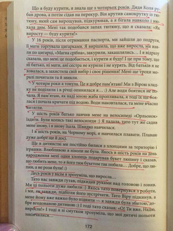 Уривок з книги Савченко підірвав соцмережі: опубліковані фото (2)
