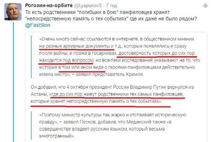 У Путіна підірвали соцмережі безглуздою заявою про історичні факти (3)