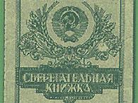 Более 48 тысяч вкладчиков Сбербанка СССР получили компенсации на общую сумму почти 45 миллионов гривен