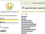 Социальная сеть Odnoklassniki.ru опять атакована