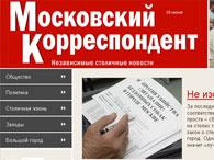 """Издание """"Московского корреспондента"""" будет возобновлено"""
