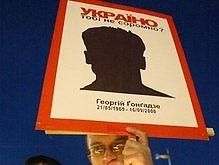 ПАСЕ призывает отдать под суд заказчиков убийства Гонгадзе