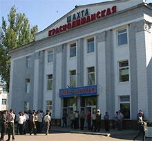 """Госгорпромнадзор: на шахте """"Краснолиманская"""" запрещены добывающие работы"""