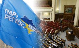 Партия регионов готова сложить депутатские мандаты