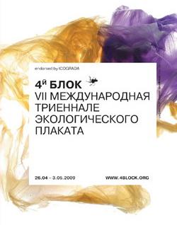 Международная выставка экоплаката «4й блок» пройдет в Харькове в седьмой раз