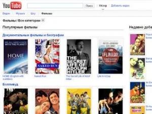 ютуб фильмы смотреть онлайн бесплатно