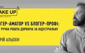 Блогер-аматор vs блогер-профи - эксклюзивная трансляция на ONLINE.UA
