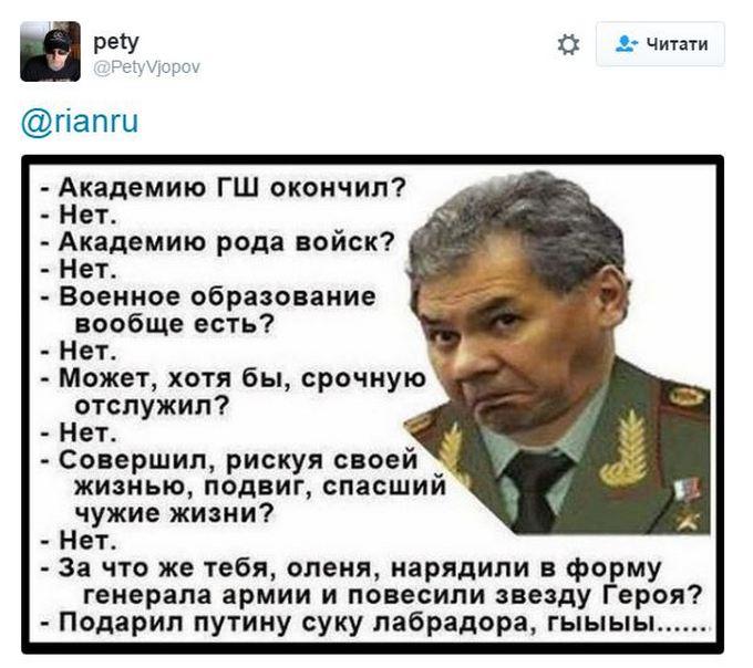 """""""Даже думать об этом не хочу"""", - Шойгу о возможности войны с Украиной - Цензор.НЕТ 1459"""
