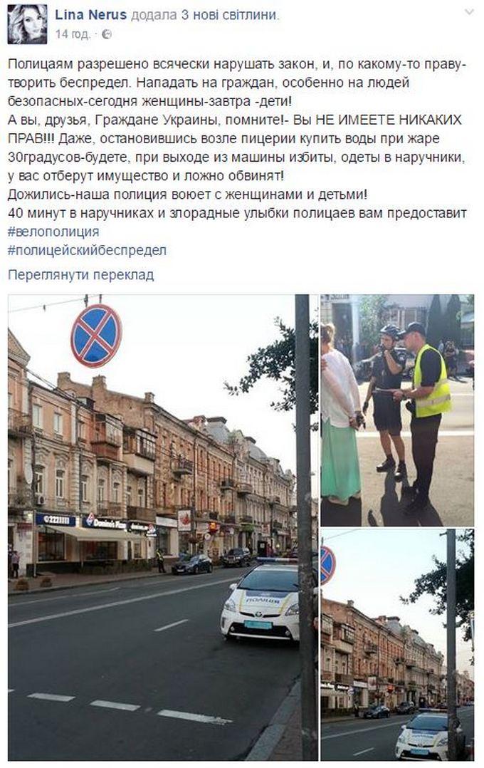 Ведуча українського каналу поплатилася за ДТП з поліцією (1)