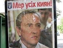 Черновецкий лидирует по эффективности избирательной кампании