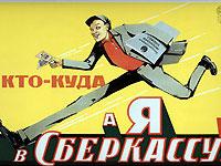 Начинается регистрация вкладчиков Сбербанка СССР