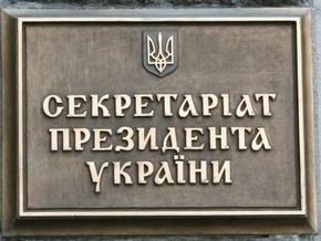 Секретариат Президента обжаловал решение Окружного административного суда Киева