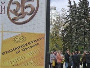 Российский Внешэкономбанк окончательно купил 75% ПИБа