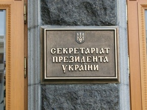 "Секретариат Президента поддержал идею Тимошенко по банку ""Надра"""