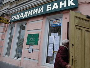 Минфин намерен компенсировать наследникам умерших вкладчиков Сбербанка 150 млн грн