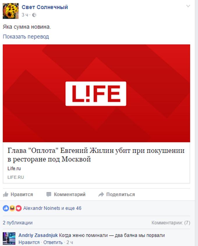 Десь занервував Царьов: соцмережі киплять через вбивство сепаратиста Жиліна (2)