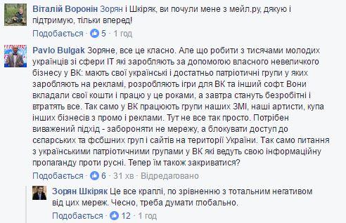 Не только соцсети: Шкиряк рассказал, что еще российское нужно запретить (3)