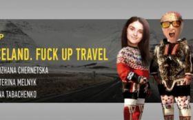 Снежана Чернецкая и Екатерина Мельник Iceland. Fuck up travel - эксклюзивная трансляция на ONLINE.UA