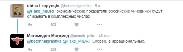 Російська економіка пробила дно і викликала сміх у соцмережах (4)