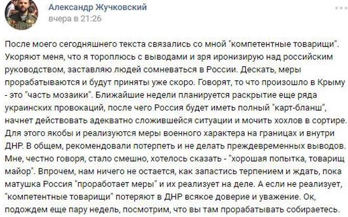 Треба потерпіти: бойовики ДНР запевняють, що Росія ось-ось піде в атаку (1)